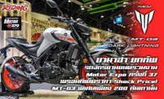 YAMAHA In Motor Expo 2020