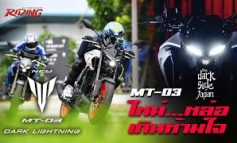 Review New Yamaha MT-03