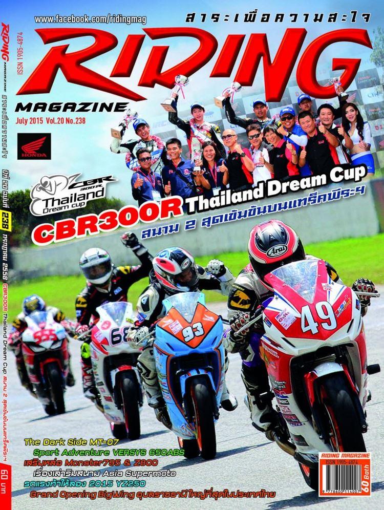 Cover-Honda-238-re3-1-771x1024